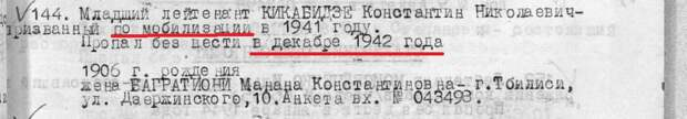 Кикабидзе и его папа