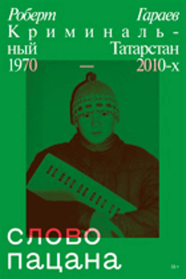 «Был у пацанов дух». Участники подростковых банд 80-х — о том, как советская молодежь билась за улицы и районы