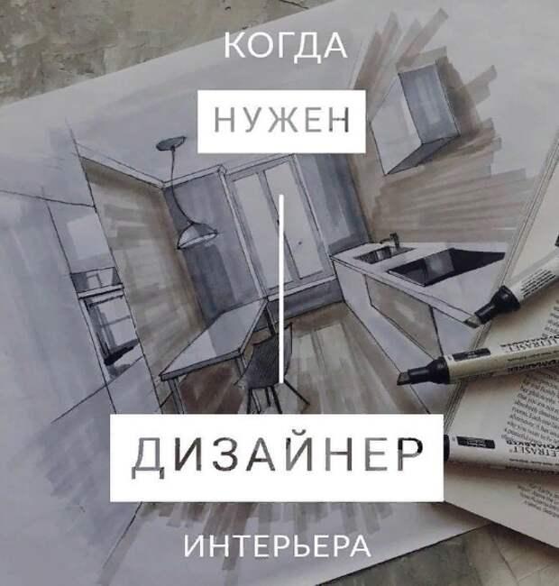 Разбираемся, когда нужен дизайнер интерьера