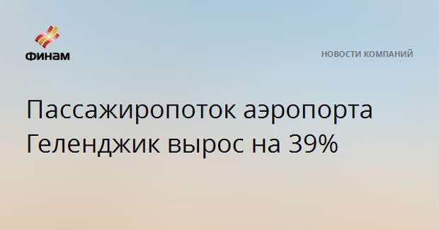 Пассажиропоток аэропорта Геленджик вырос на 39%