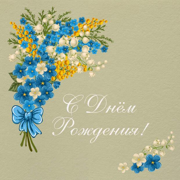 Ретро открытка с днем рождения с цветами