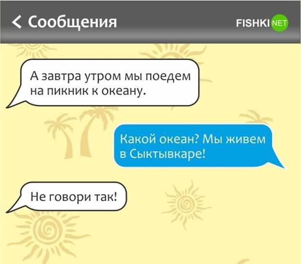 Уморительные СМС для тех, кто мечтает об отпуске отпуск, смс, юмор