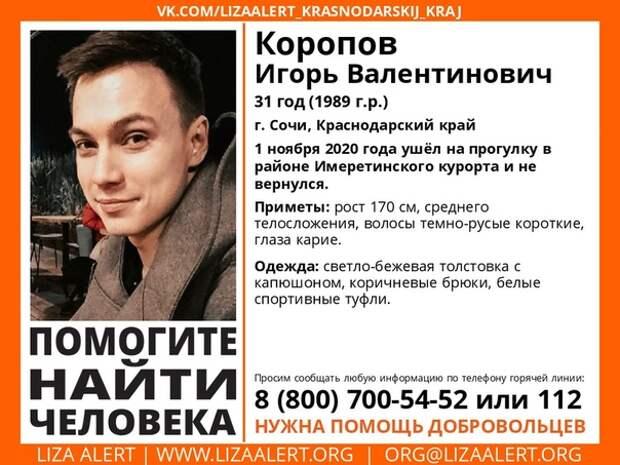 4 коротких факта о пропаже основателя Skillbox Игоря Коропова