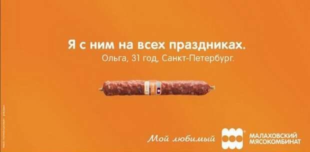Колбаса как фаллический символ. Фото сайта Sostav.ru