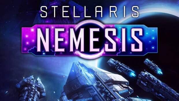 Для стратегии Stellaris выпустили дополнение Nemesis