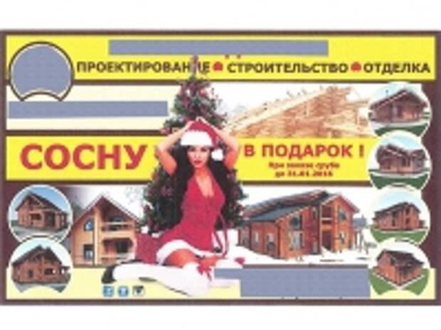 """ПРАВО.RU: УФАС признало двусмысленным рекламный слоган """"Сосну в подарок"""""""