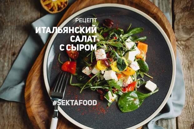 9 инстаграм-аккаунтов о вкусной и полезной еде
