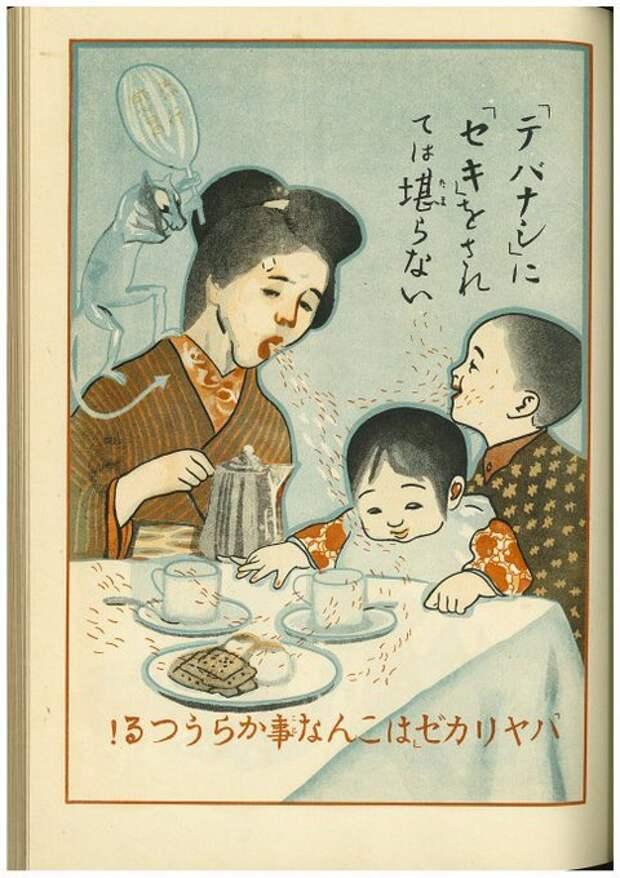 Японский мануал 100-летней давности по профилактике гриппа
