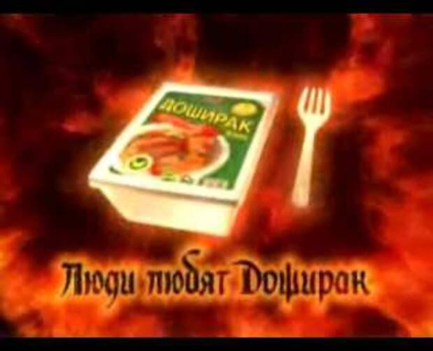 Лапша Доширак попала в рай, в ад и в суд