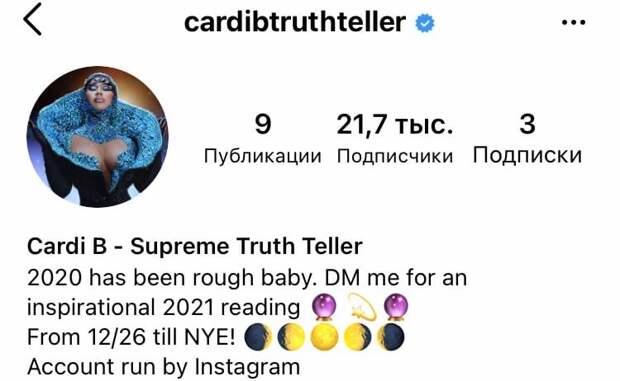 Карди Би перевоплотилась в Instagram-гадалку