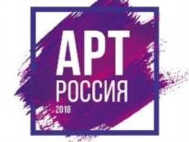Международная выставка «АРТ Россия»