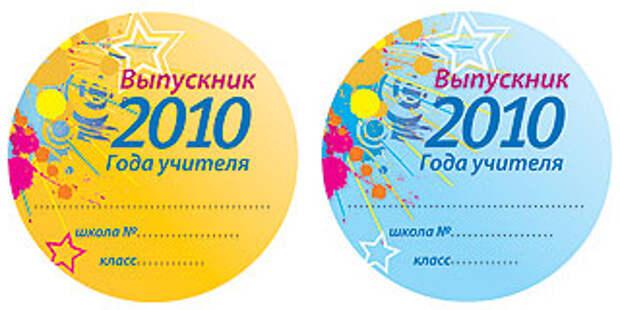 Значок: Выпускник 2010 Года Учителя