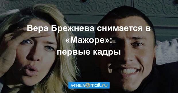 Вера Брежнева снимается с Павлом Прилучным в «Мажоре»