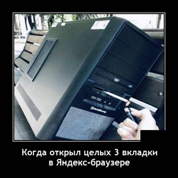 Демотиватор про браузер