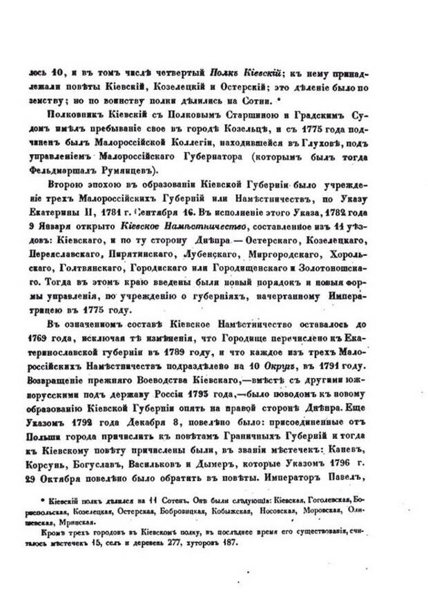30 июля - годовщина Валуевского циркуляра