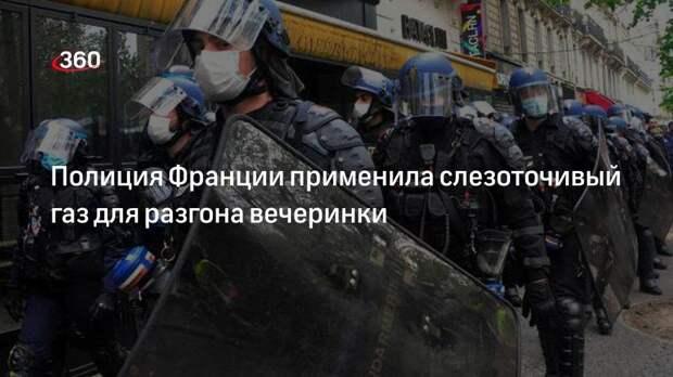 Полиция Франции применила слезоточивый газ для разгона вечеринки