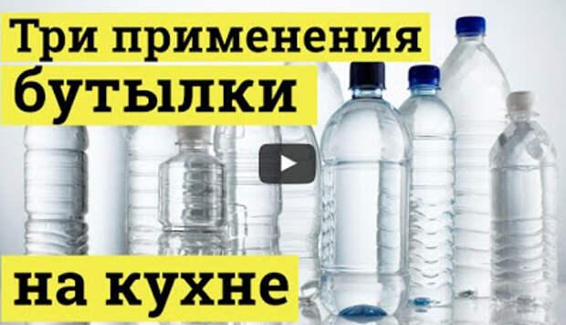 Простой способ утилизации бутылок