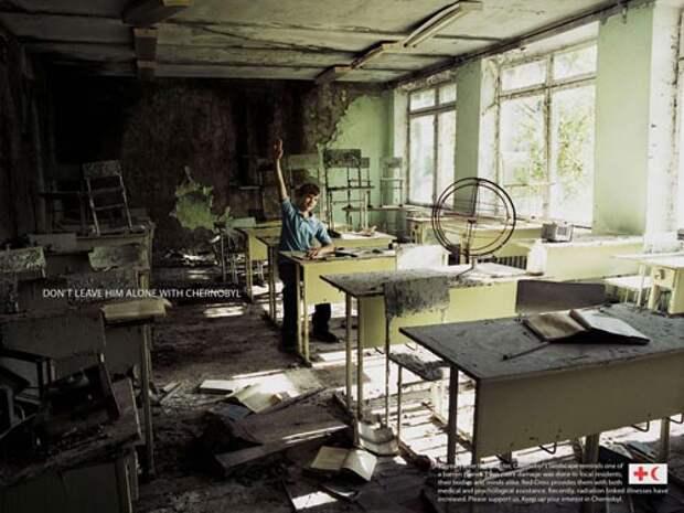 Привет из Чернобыля