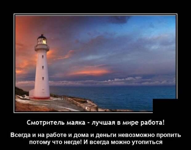 Демотиватор про маяк