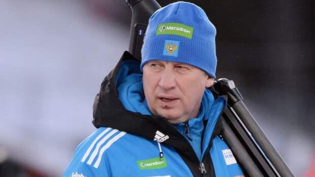 Главный тренер сборной России по биатлону Польховский вышел из карантина и вернулся в Россию