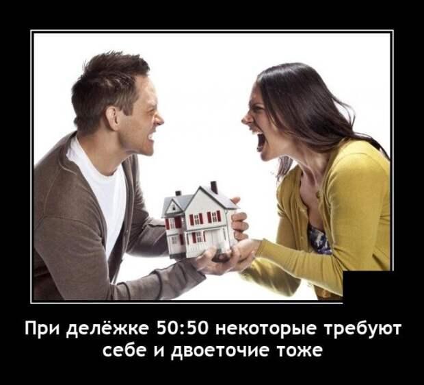 Демотиватор про развод