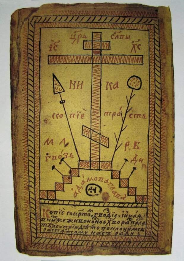 10. Епифаний - Голгофский крест. Около 1675 г.