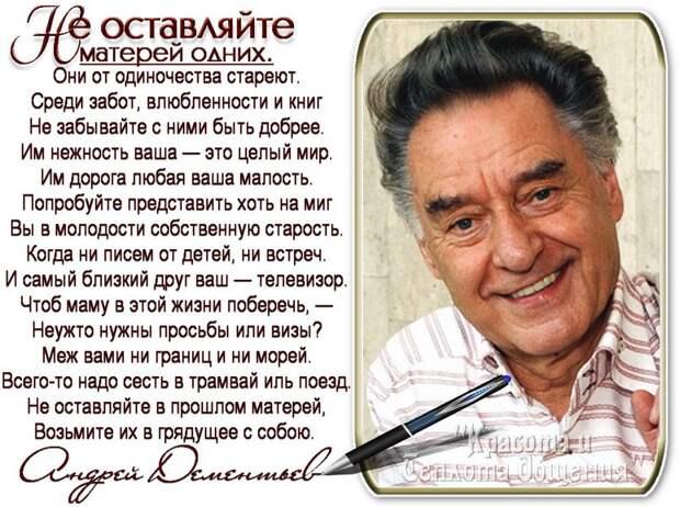 ДОМОЙ, К МАМЕ …