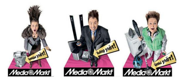 «Улет» - Media Markt снова с нами