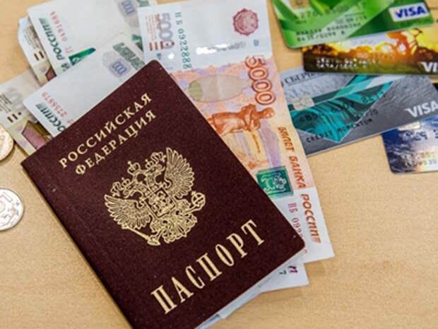 """Новые 20 тыс. рублей начнут """"закидывать"""" на карты россиян"""
