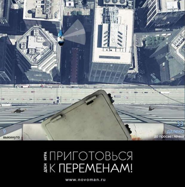 Новоместо: партизанская дзен-игра