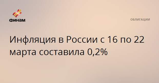 Инфляция в России с 16 по 22 марта составила 0,2%