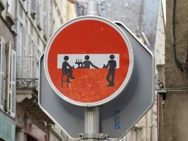 Знак у бара в тупике