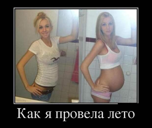 Веселые и прикольные демотиваторы про девушек (12 фото)