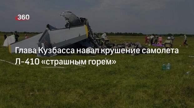 Глава Кузбасса навал крушение самолета Л-410 «страшным горем»