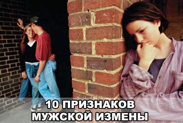 10 основных признаков измены