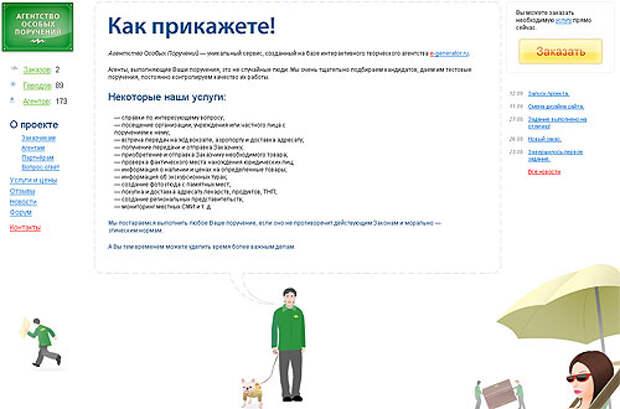 E-generator.ru открыл Агентство Особых поручений