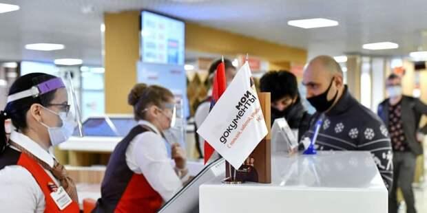 Собянин: В центры «Мои документы» будет передан ряд востребованных услуг ЗАГС / Фото: Ю.Иванко, mos.ru