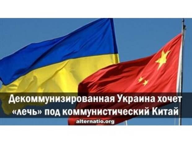 Декоммунизированная Украина хочет лечь под коммунистический Китай