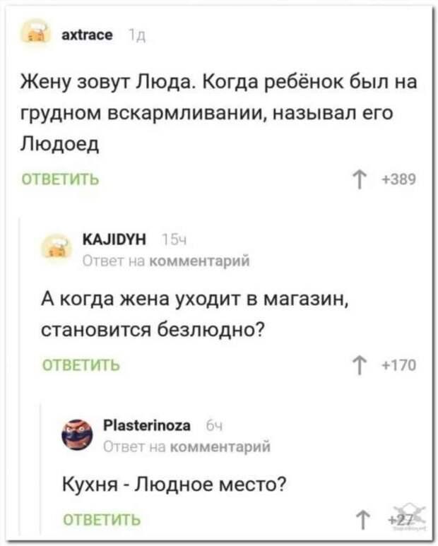 Смешные комментарии. Подборка chert-poberi-kom-chert-poberi-kom-43340203102020-4 картинка chert-poberi-kom-43340203102020-4