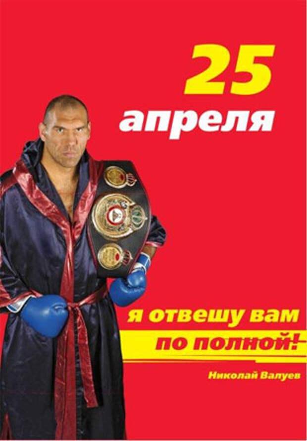Гипермаркеты Real: Валуев доотвешивался