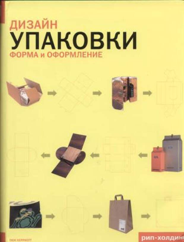 Обложка книги «Дизайн упаковки. Форма и оформление»