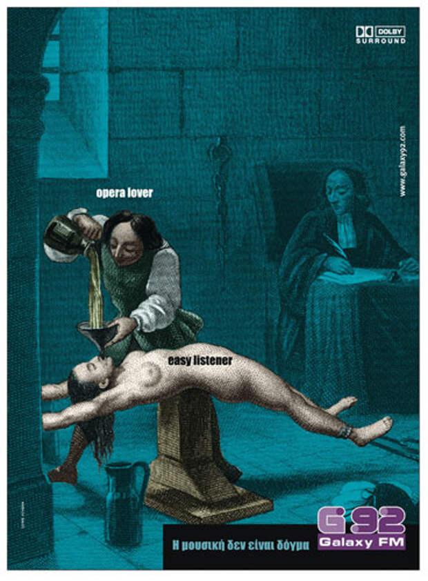 Греки борются с инквизицией