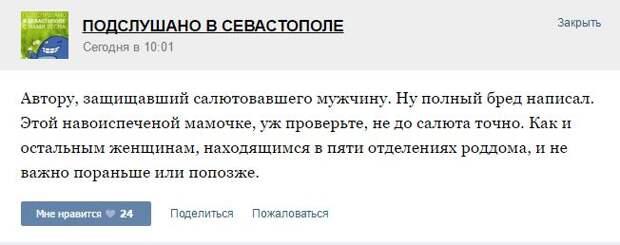 Весь севастопольский роддом праздновал рождение этого ребёнка (скриншот)