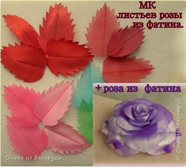Мастер-класс Флористика искусственная Моделирование конструирование МК листка розы из фатина+роза из фатина Ленты фото 1