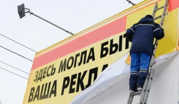 Депутаты определились, как и сколько рекламировать в Севастополе