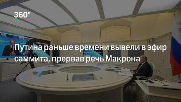 Путина раньше времени вывели в эфир саммита, прервав речь Макрона