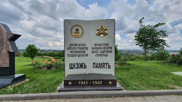 Воинам Адыгеи, павшим в боях за Сталинград