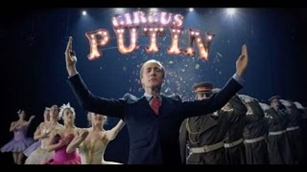 Цирк Путина или Словенский клип про Президента Российской Федерации