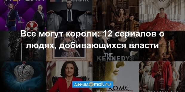Все могут короли: 12 сериалов о людях, добивающихся власти