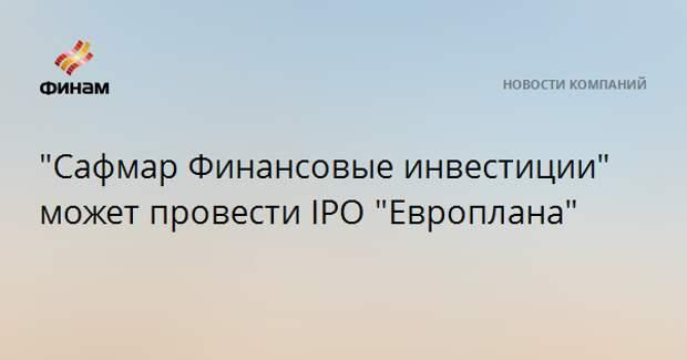 """""""Сафмар Финансовые инвестиции"""" может провести IPO """"Европлана"""""""
